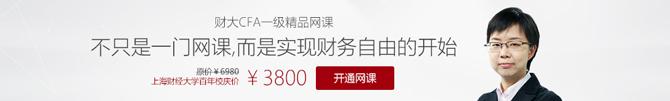 上海财经大学CFA网课